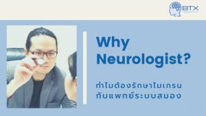 รักษาไมเกรนกับหมอสมอง